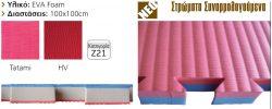 Τατάμι- Δάπεδο προστασίας (36643)