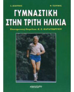 Γυμναστική στην τρίτη ηλικία ISBN 960-7378-25-3
