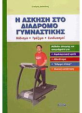 Η άσκηση στον διάδρομο γυμναστικής (ISBN 960-7378-62-8)