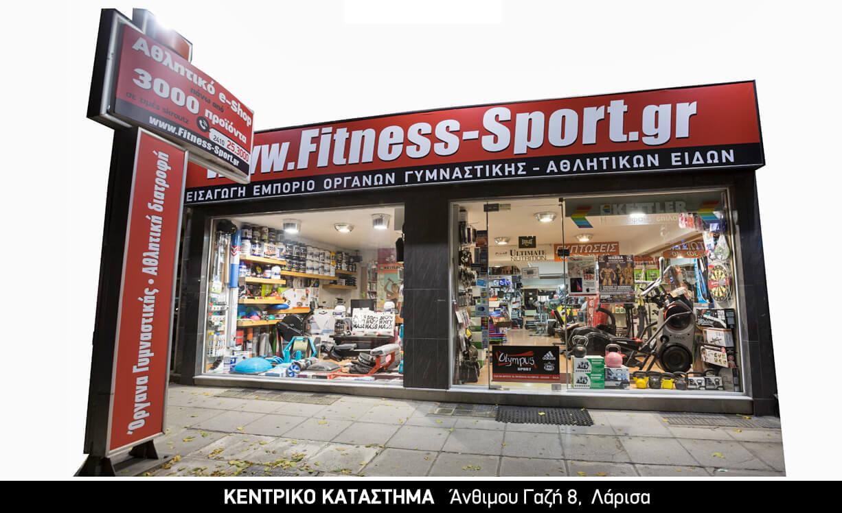 Fitness Sport - Όργανα Γυμναστικής, Αξεσουάρ Προπόνησης, Συμπληρώματα Διατροφής