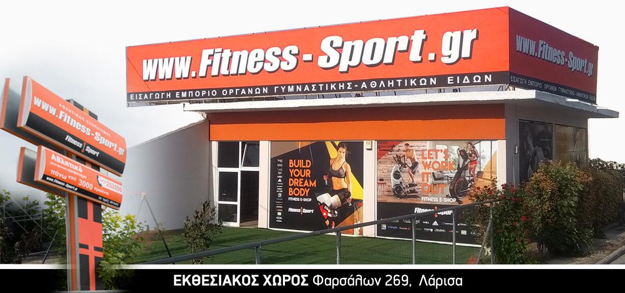Fitness Sport - Εκθεσιακός Χώρος
