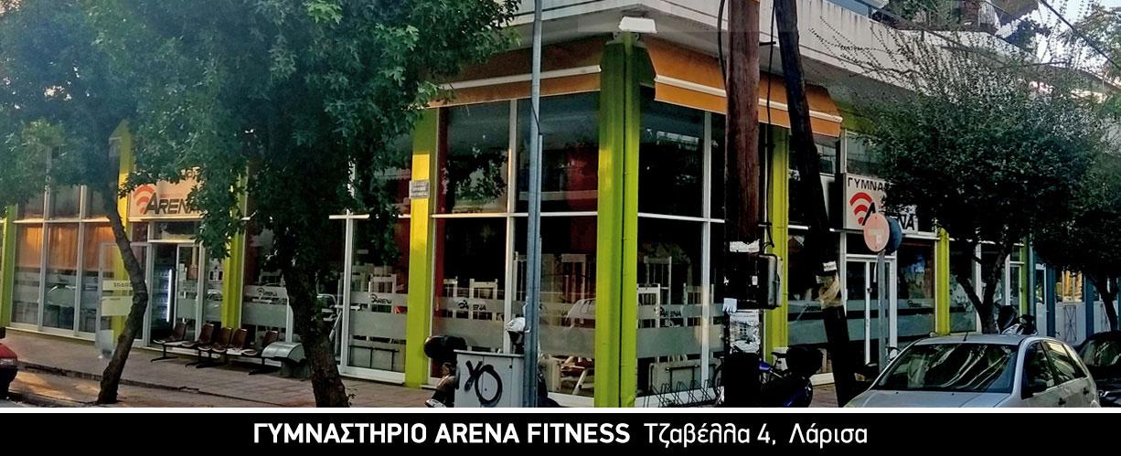 Arena Fitness - Γυμναστήριο Λάρισα